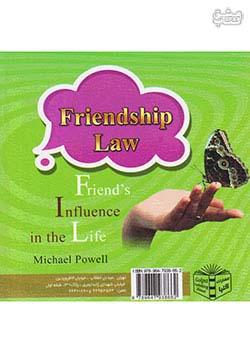 گلپا قانون دوستی نقش و تاثیر دوست در زندگی
