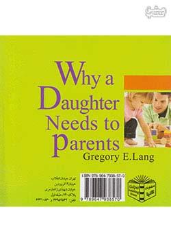 گلپا چرا یک دختر به پدر و مادر نیاز دارد ؟