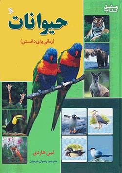 نشر شهر حیوانات (زمانی برای دانستن)