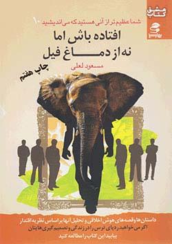 بهار سبز افتاده باش اما نه از دماغ فیل شما عظیم تر از آنی هستید که می اندیشید 10