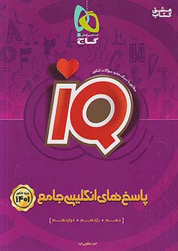 گاج IQ آی کیو پلاس زبان انگلیسی جامع کنکور جلد دوم