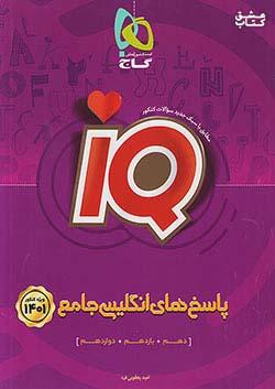 گاج IQ آی کیو زبان انگلیسی جامع کنکور جلد دوم