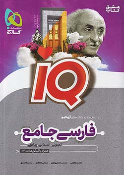 گاج IQ آی کیو پلاس فارسی جامع کنکور جلد اول