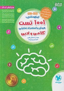 مهروماه تیزهوشان 1001 تست هوش و استعداد تحلیلی کلامی و ادبی