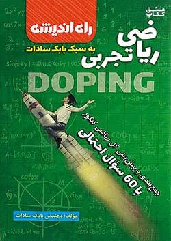 راه اندیشه ریاضی تجربی به سبک بابک سادات