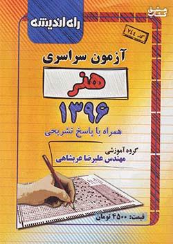 راه اندیشه سراسری هنر 96
