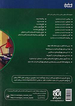 الگو جامع ریاضی ریاضی + موج آزمون جلد اول