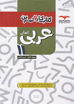 مشاوران کار و تمرین عربی 2 یازدهم انسانی