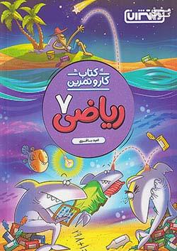 منتشران کار و تمرین ریاضی 7 هفتم