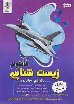 فانتوم زیست شناسی 2 یازدهم جلد دوم زیستاز