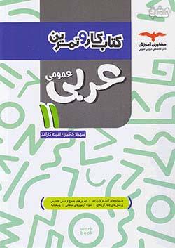 مشاوران کار و تمرین عربی 2 یازدهم عمومی