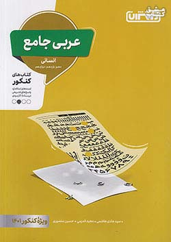 منتشران تست عربی جامع انسانی