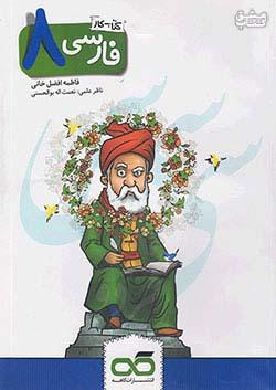 کاهه کار فارسی 8 هشتم