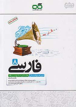 کاهه تیزهوشان فارسی 8 هشتم