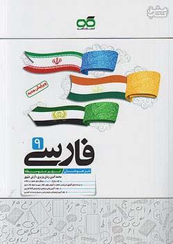 کاهه تیزهوشان فارسی 9 نهم