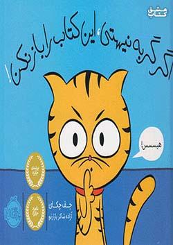 پرتقال اگر گربه نیستی ، این کتاب را باز نکن !