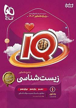 گاج IQ آی کیو زیست شناسی جامع کنکور جلد اول
