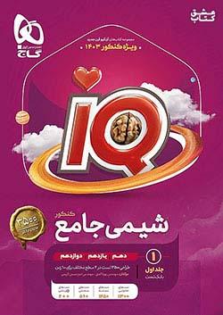 گاج IQ آی کیو بانک تست + پاسخ شیمی جامع کنکور جلد اول