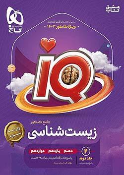 گاج IQ آی کیو پاسخ زیست شناسی جامع کنکور جلد دوم