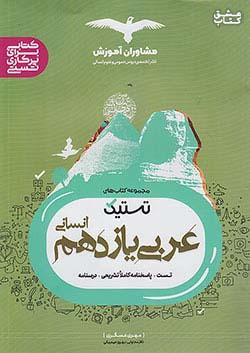 مشاوران تستیک عربی 2 یازدهم انسانی