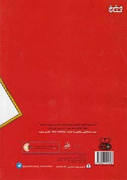 اندیشمند کتاب یار فارسی 4 چهارم ابتدایی