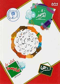 اندیشمند کتاب یار فارسی 6 ششم ابتدایی