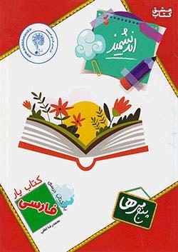 اندیشمند کتاب یار فارسی 5 پنجم ابتدایی
