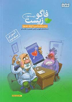فاگو آموزش زیست شناسی 1 دهم جلد دوم