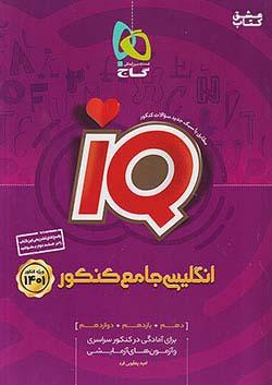 گاج IQ آی کیو زبان انگلیسی جامع کنکور جلد 1