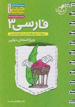 خیلی سبز کتاب جی بی فارسی 3 دوازدهم