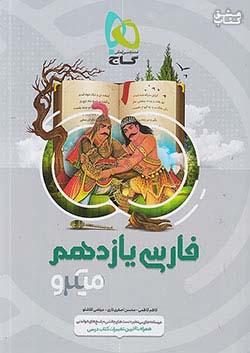 گاج میکرو فارسی 2 یازدهم