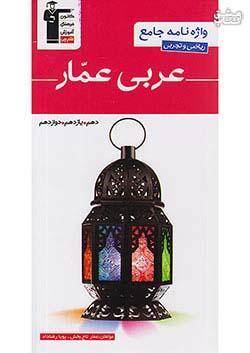 3135 قلم چی واژه نامه عربی عمار جامع